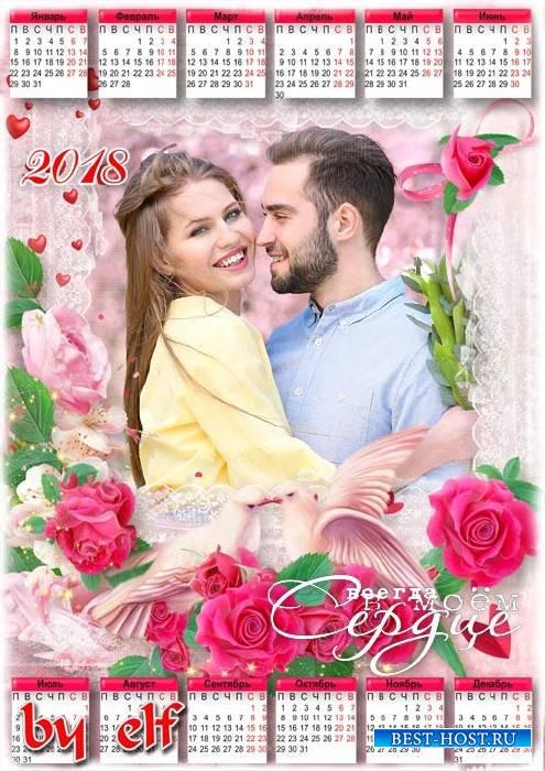 Романтический календарь на 2018 год - Ты в моем сердце