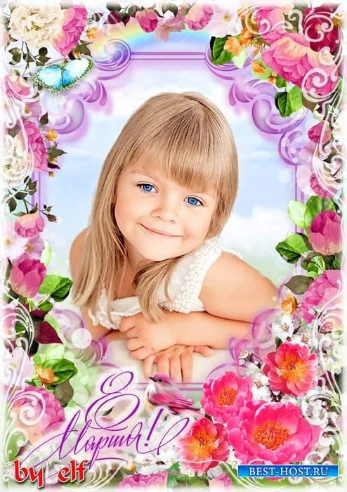 Поздравительная рамка к 8 Марта - Пусть все распустятся цветы для вас на праздник красоты