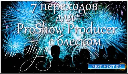 7 переходов для ProShow Producer / 7 transitions for ProShow Producer