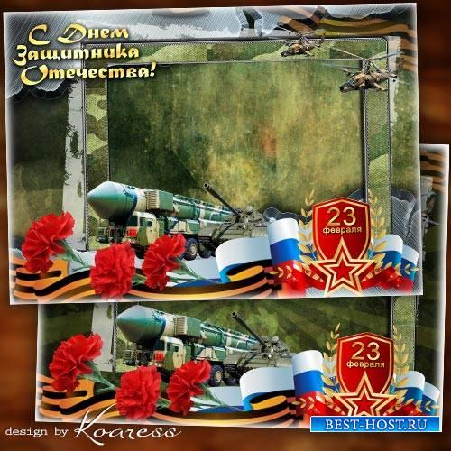 Праздничная фоторамка-открытка к 23 февраля - Мужчин сегодня поздравляем, ж ...