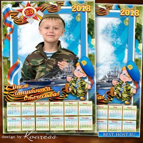 Календарь с рамкой для фото на 2018 год к 23 февраля - Сегодня у мальчишек  ...