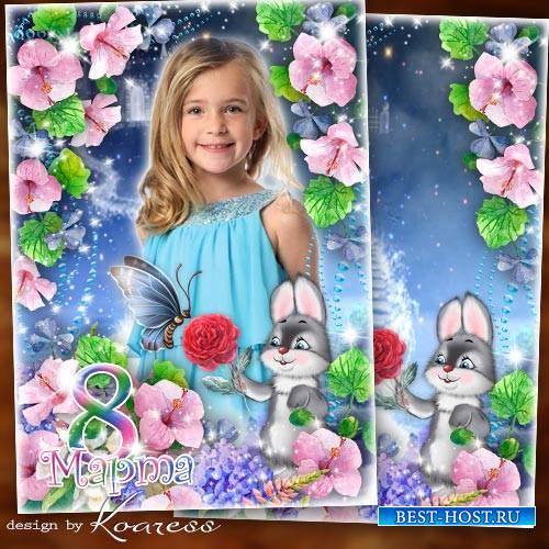 Детская фоторамка для портретов девочек к 8 Марта - Пусть прекрасным, сказо ...