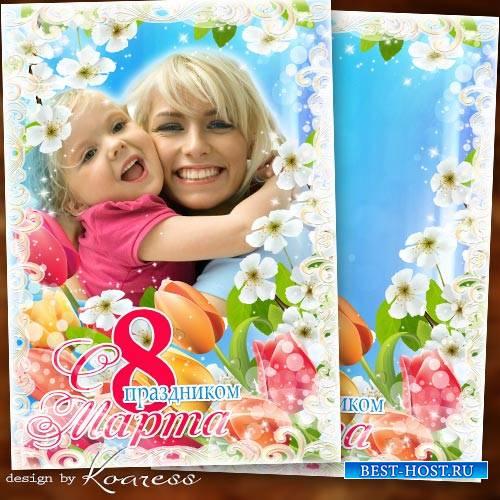 Фоторамка-открытка к 8 Марта - С прекрасным праздником весенним тепло прихо ...