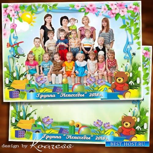 Детская рамка - Наш любимый детский сад