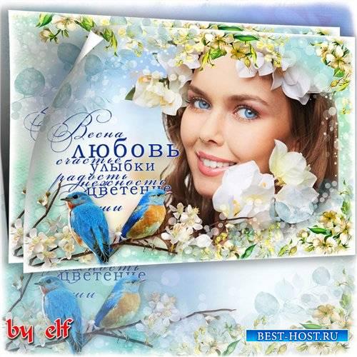 Женская рамка для праздничных поздравлений - Весна стучится во все двери