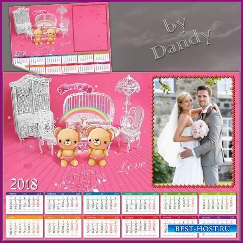 Шаблон календаря на 2018 год – Это любовь