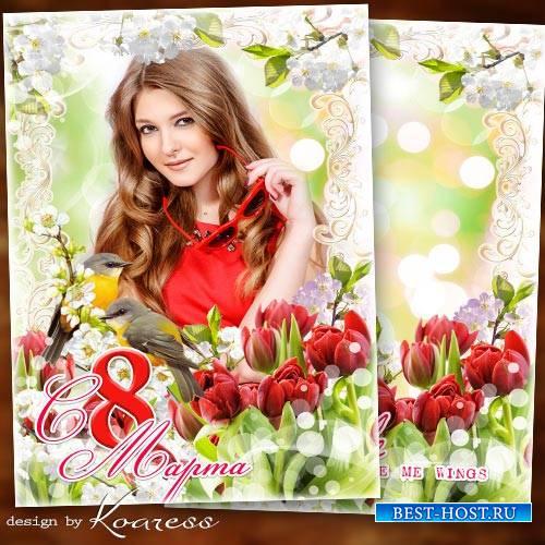 Праздничная рамка для фото-поздравление к 8 Марта - Будь радостной, красиво ...