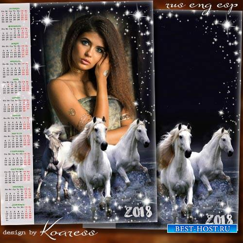 Календарь с фоторамкой на 2018 год - Белые лошади