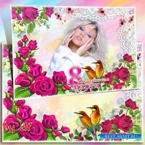 Женская поздравительная фоторамка к 8 Марта - Пусть в сердце к вам придет в ...
