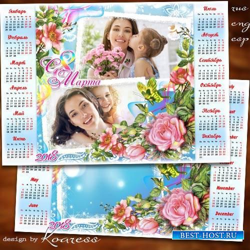 Весенний календарь-рамка на 2018 год к 8 Марта - Пусть прекрасным будет это ...