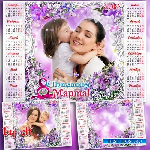 Календарь на 2018 год для поздравлений с 8 Марта - Желаю согревать улыбкой дом и быть всегда в хорошем настроении