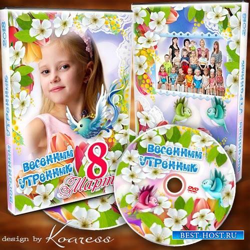 Обложка и задувка для диска dvd с весеннего утренника в детском саду - Мы сегодня нарядились, будем петь и танцевать