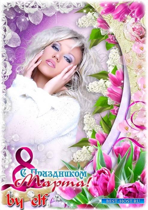 Фоторамка-открытка к 8 Марта - Милые женщины, будьте прекрасны