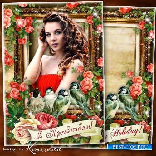Праздничная рамка для фото-открытка к 8 Марта или другим праздникам - Счаст ...