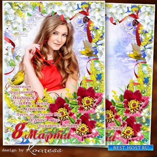 Праздничная фоторамка-открытка к 8 Марта - В этот чудный день весенний прин ...