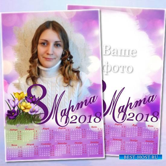 Календарь на 2018 год - С весенним женским праздником