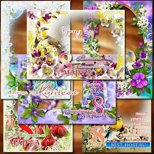 Открыки с рамками для фото png к 8 Марта - С прекрасным праздником весенним ...