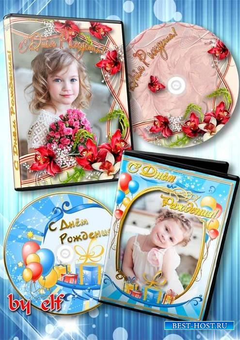 Обложки DVD и задувки на диск к Дню Рождения - Пускай сбываются мечты, всё в жизни удается
