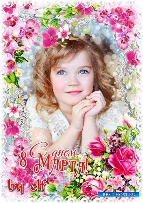 Праздничная фоторамка к 8 Марта - Пусть каждый день несет тебе подарков мно ...