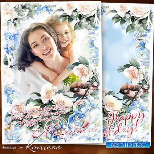 Праздничная открытка с рамкой к 8 Марта - Для тебя в этот праздник цветы и  ...
