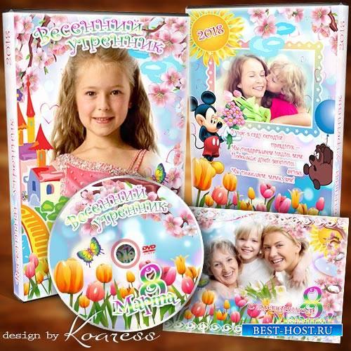 Детский набор из рамки, обложки и задувки для диска с видео весеннего утренника - Поздравляем с Женским Днем