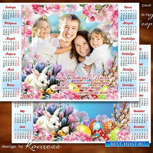 Пасхальный календарь с рамкой для фото на 2018 год - Светлой и счастливой П ...