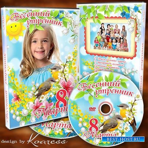 Детский набор dvd для видео с весеннего утренника в детском саду - С Праздником - щебечут птицы и поют ручьи