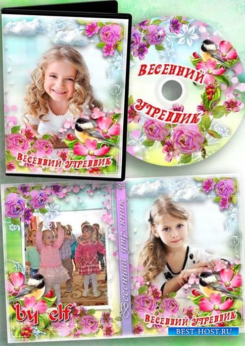 Обложка DVD и задувка на диск – Весенний утренник в детском саду