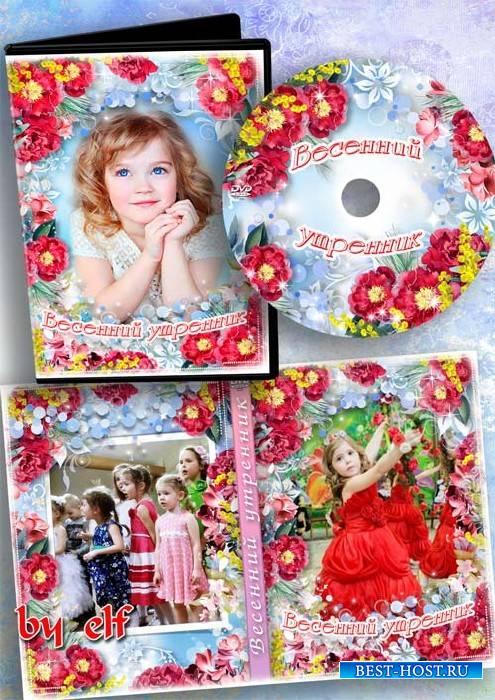 Обложка DVD для видео с весеннего утренника в детском саду - К нам весна ша ...