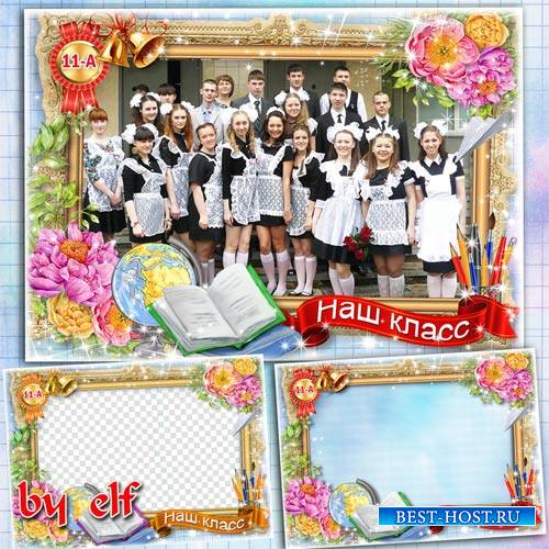 Школьная рамка для оформления общей фотографии класса - Окончена школа, открыты пути