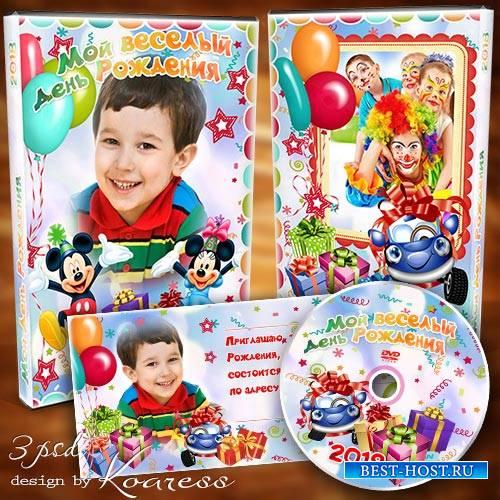 Детский набор для dvd диска с видео и приглашение на День Рождения