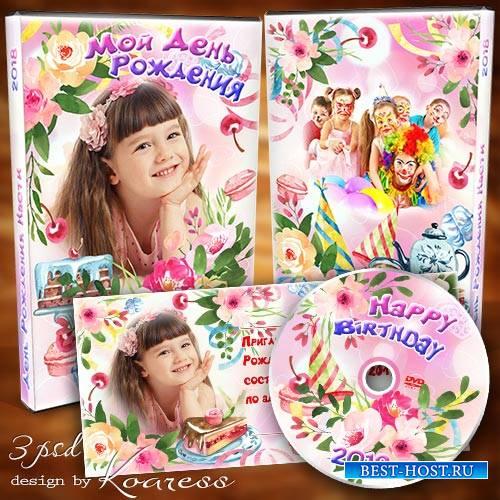 Детский набор для dvd диска с видео и пригласительный на День Рождения для фотошопа - Сладкий праздник