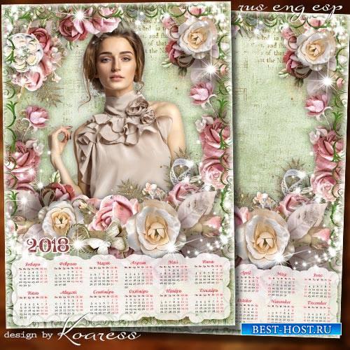 Календарь-фоторамка на 2018 год - Романтический портрет
