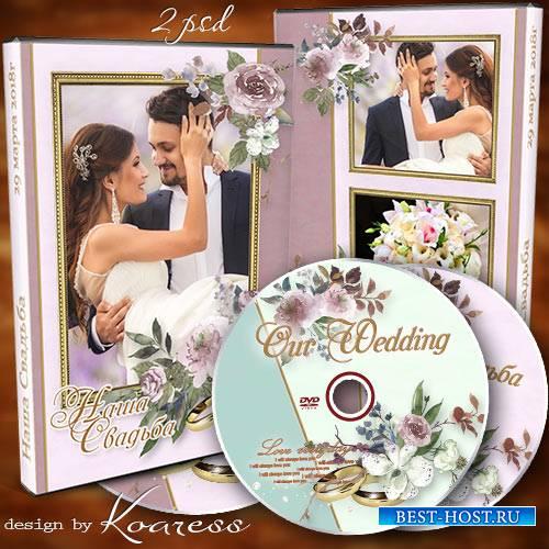 Набор из обложки и задувки для dvd диска со свадебным видео - Самый счастливый день