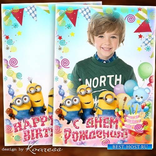 Детская рамка для фото - Веселый День Рождения с веселыми друзьями