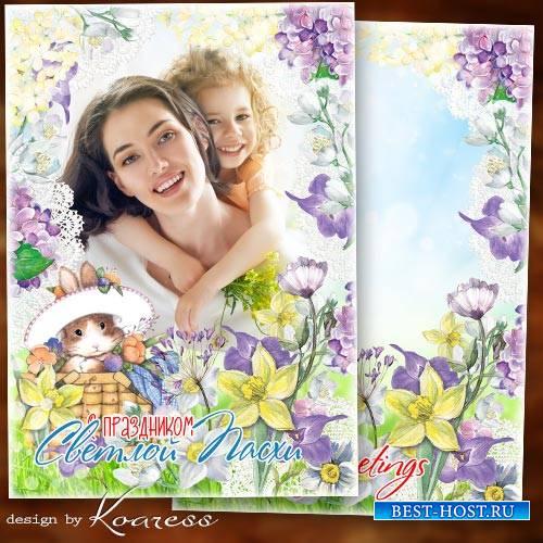 Рамка для фотошопа - С праздником Светлой Пасхи