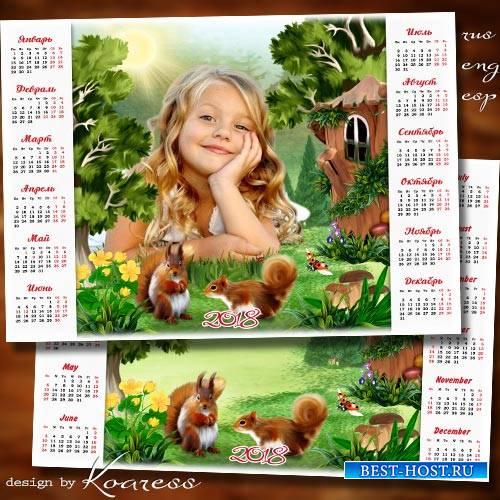 Календарь на 2018 год - Прогулка по лесу