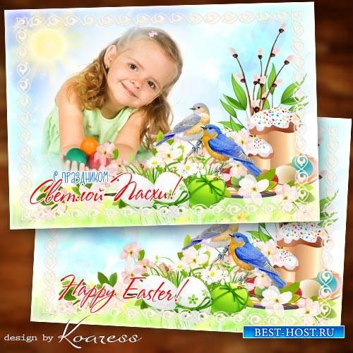 Праздничная рамка для фотошопа - Снова Пасха нам подарит много радостных чу ...