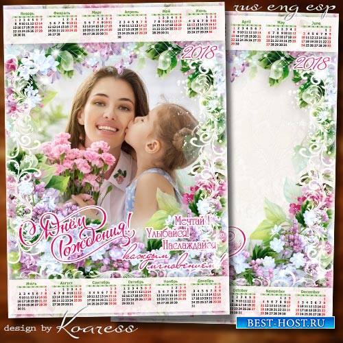 Календарь с рамкой для фотошопа на 2018 год - Любви, удачи, вдохновения, и  ...