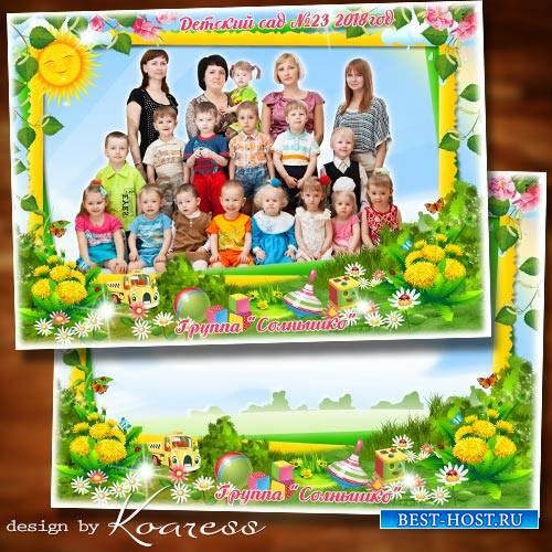 Фоторамка для фото группы в детском саду - Лето, лето к нам пришло