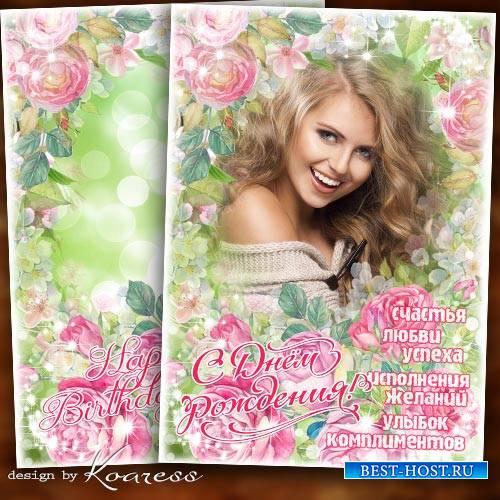 Поздравительная открытка-рамка к Дню Рождения - Пожелания к празднику