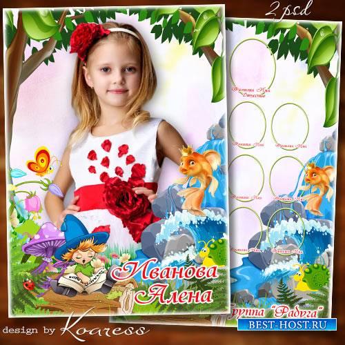 Виньетка для детского сада выпускная с героями мультфильмов - Детский сад - ...