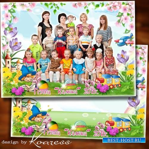 Фоторамка для группового фото в детском саду - Здравствуй, лето