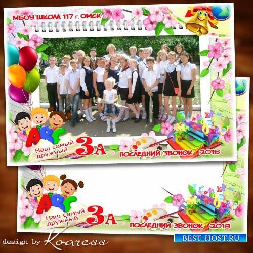 Рамка для фото школьников - Самый яркий и веселый день последнего звонка