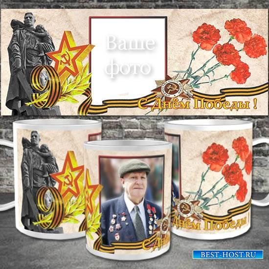 Шаблон для кружки в подарок ветерану на 9 мая