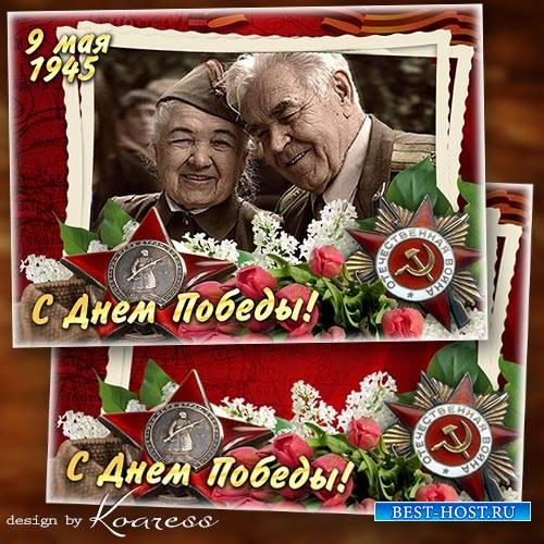 Рамка для фото к Дню Победы - С днем великой и славной Победы