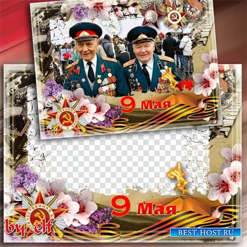 Рамка для фото к Дню Победы - С Праздником Победы