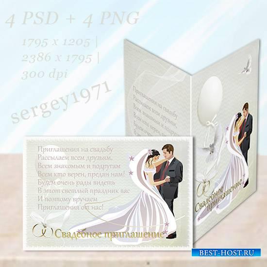 Свадебное приглашение - Жених и невеста