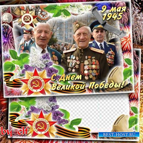Поздравительная рамка-открытка для фотошопа к 9 Мая - Майский праздник–День ...