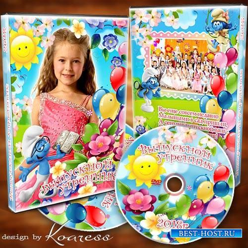 Обложка и задувка для dvd диска с видео выпускного в детском саду - Сегодня ...